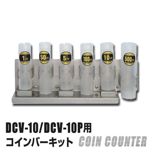 画像1: DCV10/DCV10P用コインバーキット (1)