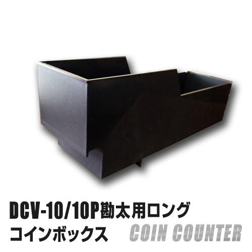 画像1: DCV10/10P 勘太用ロングコインボックス (1)
