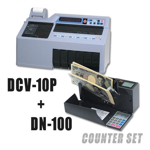 画像1: 計数機お得なセット DCV10P+DN100 (1)