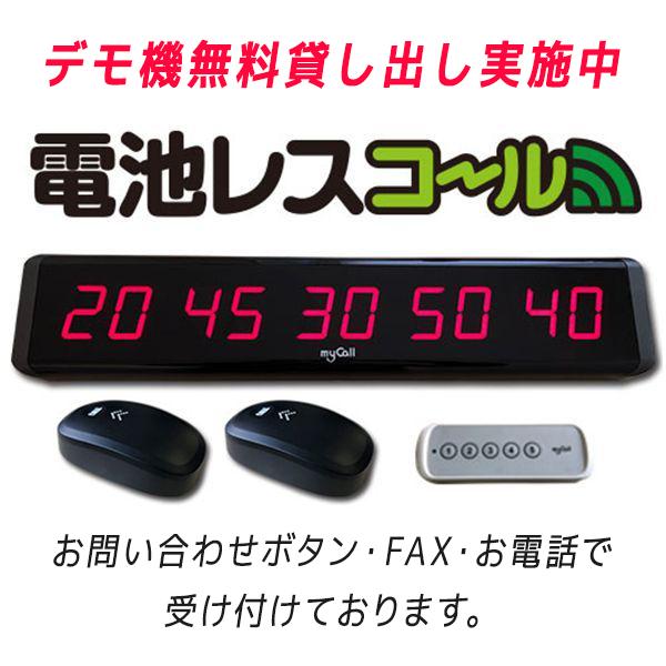 画像1: 電池レスコール デモ機貸出 (1)