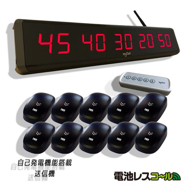 画像1: 電池レスコール お得な10台セット (1)