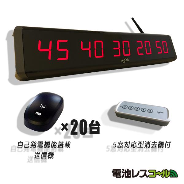 画像1: 電池レスコール お得な20台セット (1)