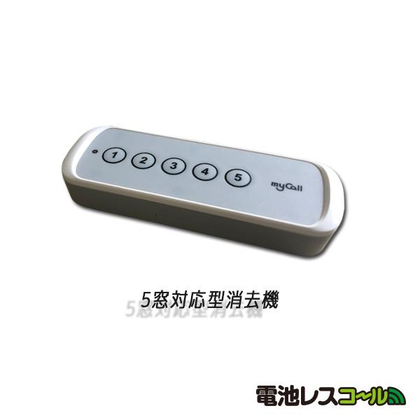 画像1: 電池レスコール 消去機 (1)