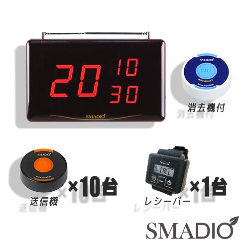 画像1: スマジオ10台+αお得セット (レシーバー1台付) (1)