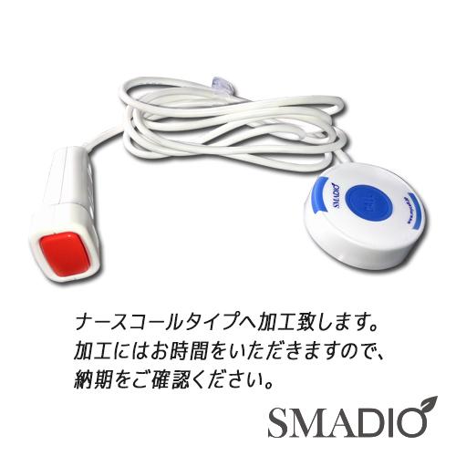 画像1: スマジオ ナースコールタイプ 送信機 (1)