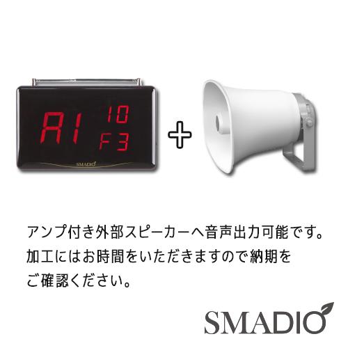 画像1: スマジオ外部スピーカー (1)