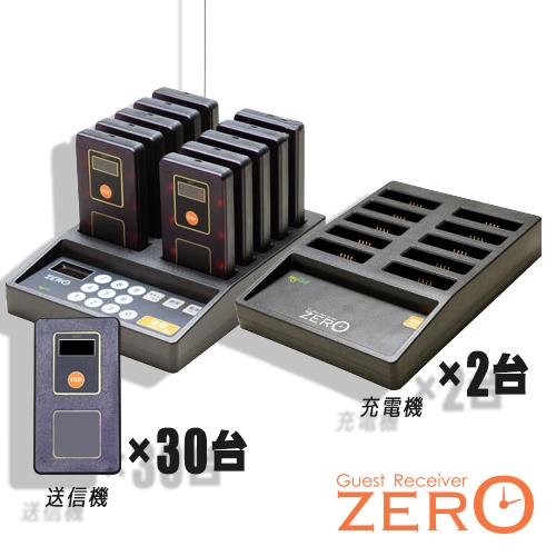画像1: ゲストレシーバーZERO お得な30台セット (充電器2台) (1)