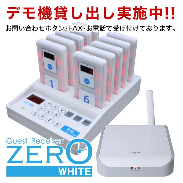 画像1: ZERO-WHITE デモ機貸出 (1)