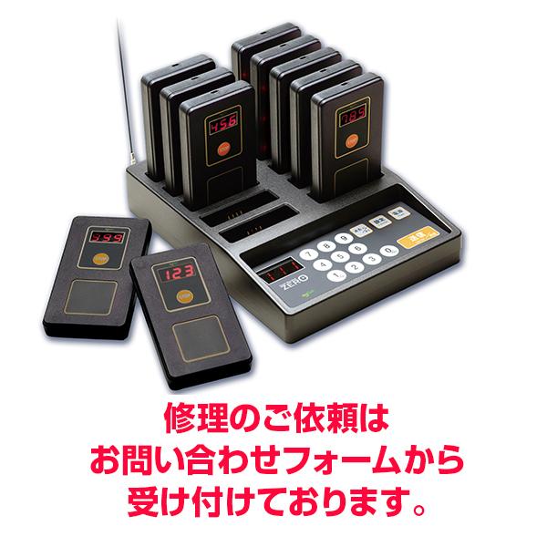 画像1: ZERO 修理対応(本体送信機) (1)