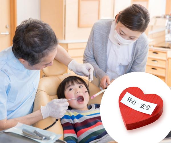 患者様は安心して診察をお受けすることができます