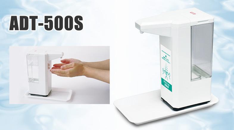 ADT-500S