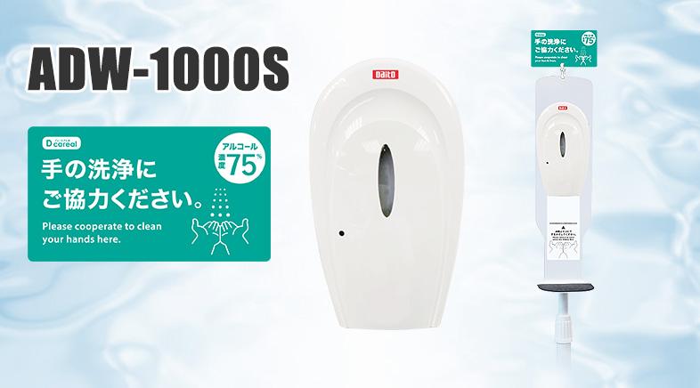 ADW-1000S